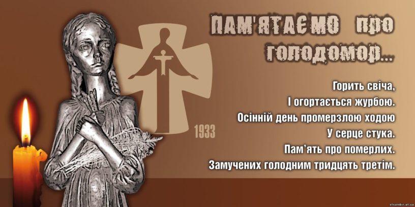 25 листопада – День пам'яті жертв Голодомору 1932-1933 років – Головне  управління Держгеокадастру у Херсонській області