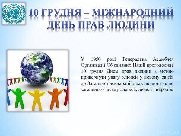 10 грудня – Міжнародний день прав людини – Головне управління Держгеокадастру у Херсонській області